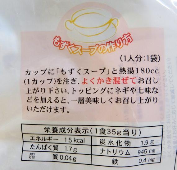 コストコ もずくスープ 15袋入 円 低カロリー ダイエット