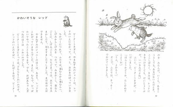 バージェス動物物語2.jpg