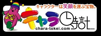 キャラ時計ロゴ