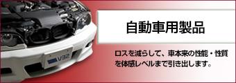SEV CAR