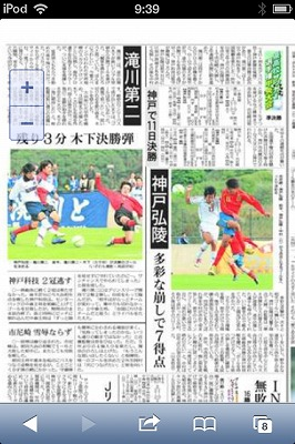 滋賀 県 ジュニア 高校 ユース サッカー 掲示板 滋賀小学生 ジュニアサッカーNEWS