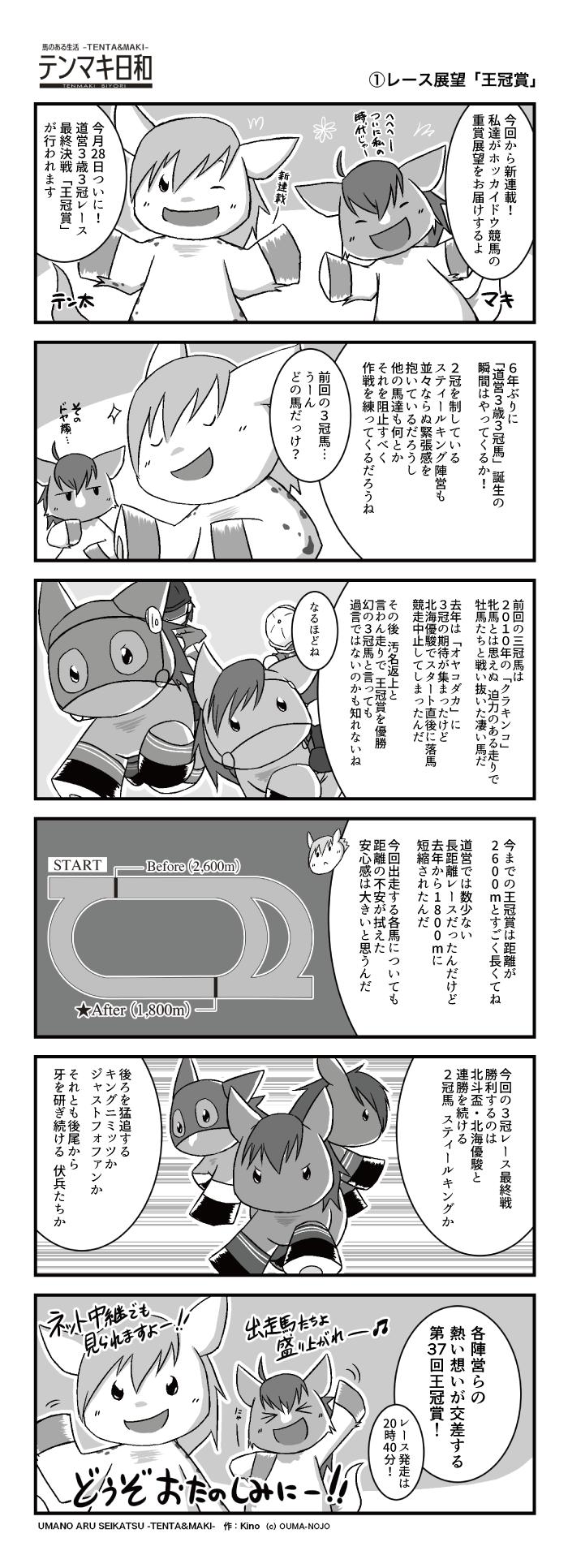 六コマ漫画第1話.png
