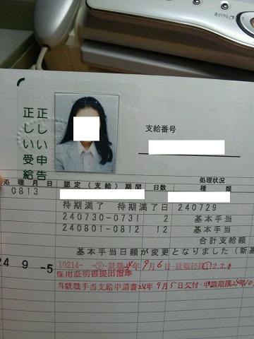 20121003用受給資格者証.JPG