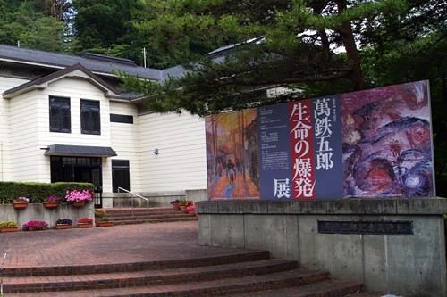 萬鉄五郎記念美術館