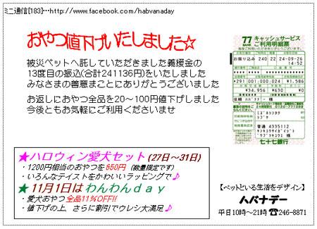 2012.10.10-2.jpg