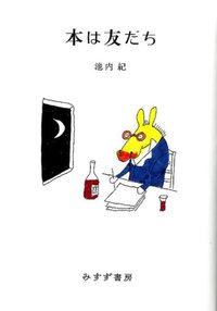 『本は友だち』2