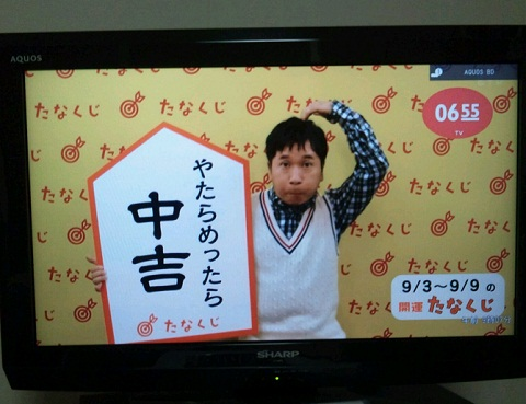 20120909用中吉.JPG