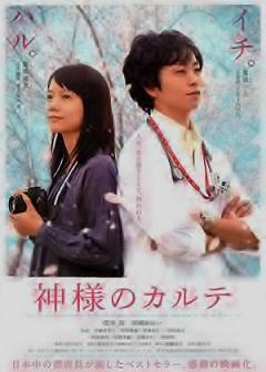 神様 の カルテ 映画 神様のカルテ - Wikipedia