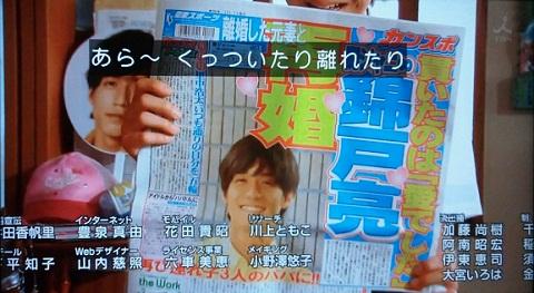 20120722用パパドル新聞.JPG
