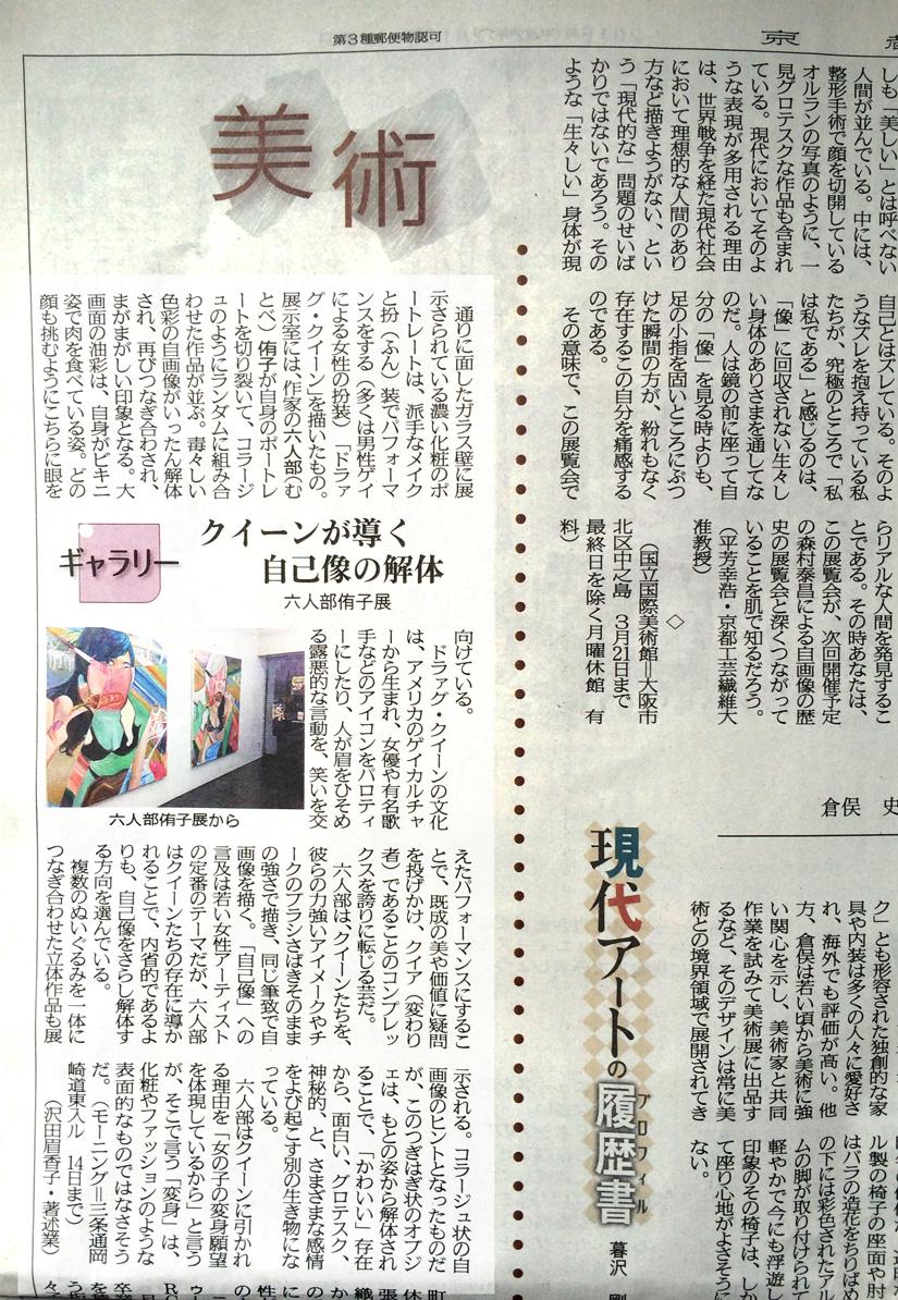 六人部侑子新聞