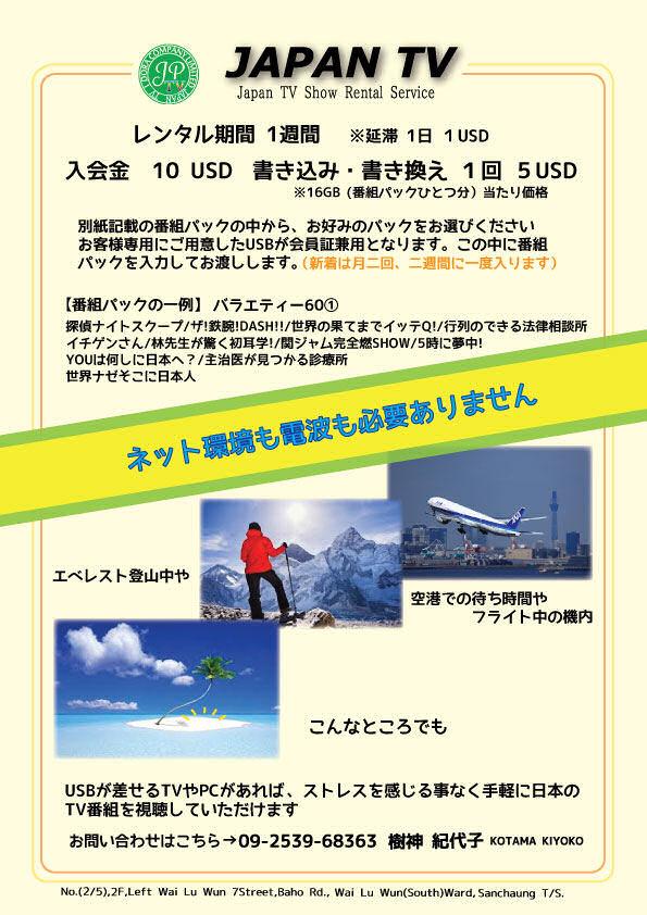 JAPAN-TV-チラシ-完成版00.jpg