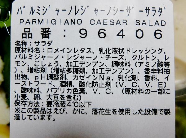 パルミジャーノ レジャーノ シーザー サラダ 899円也 コストコ 新商品 熟成