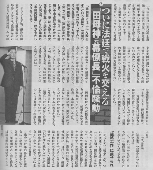 ついに法廷で戦火を交える「田母神元幕僚長」不倫騒動 週刊新潮。