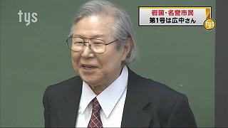 広中平祐さんが第一号の名誉市民に | 山口県の情報発信♪ - 楽天ブログ