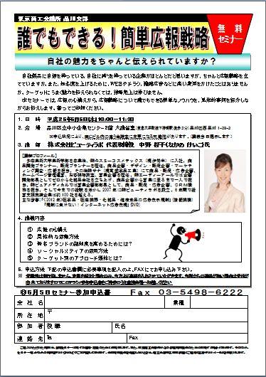 2014東商品川チラシ.jpg