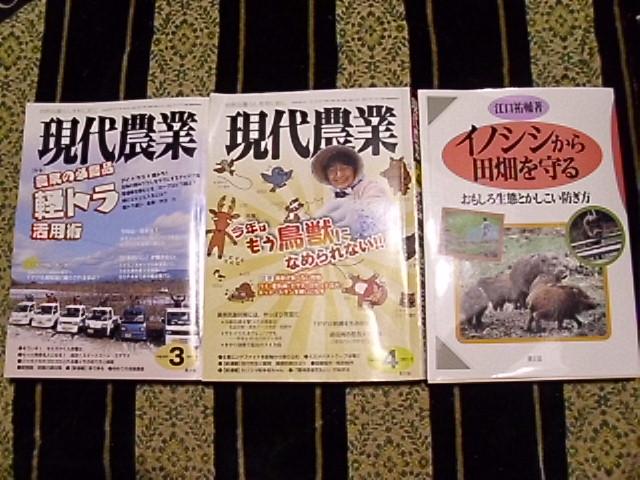 農業雑誌と書籍。2012年2月15日入手、撮影