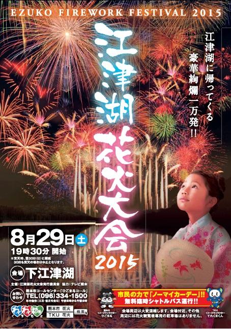 江津湖花火2015.jpg