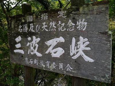 2012三波石峡3.JPG