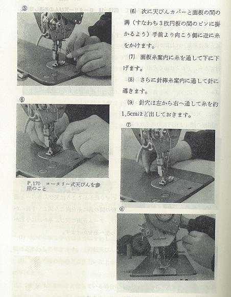 思い出のミシン4.jpg