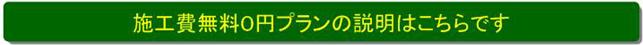 リアル人工芝の施工費無料0円プランの説明はこちら