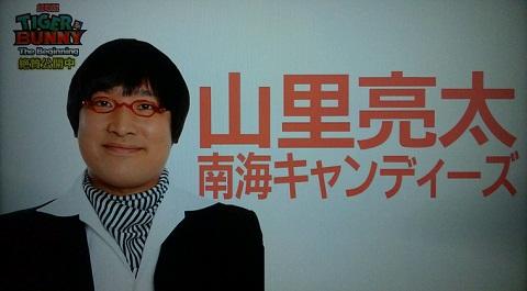 20121108用山里亮太.JPG