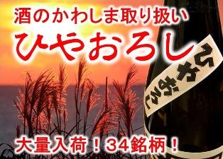 酒のかわしま2012年ひやおろしラインナップ