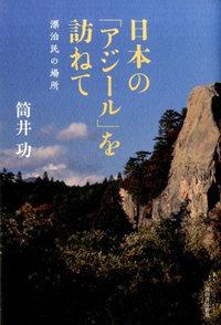 『日本の「アジール」を訪ねて』2
