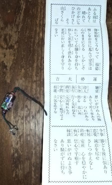 トンボ玉つきおみくじ.jpg