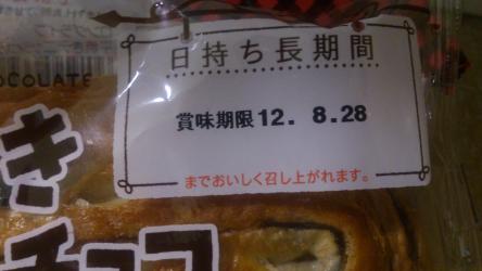 2012-07-28 12:04:03
