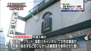 11 チャンネル 吉原