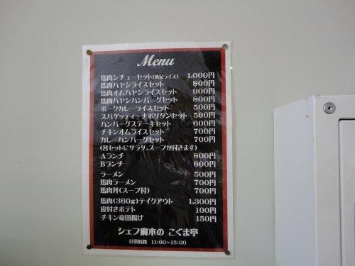 レストランこぐま亭 通常メニュー