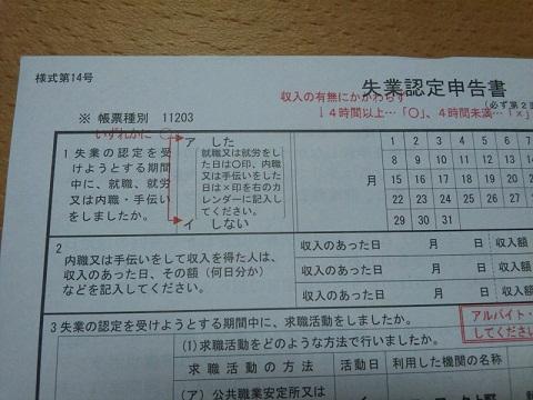 20120802用失業認定申告書アップ.JPG