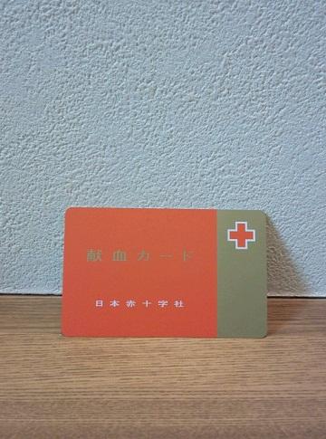 20120625献血カード裏.JPG