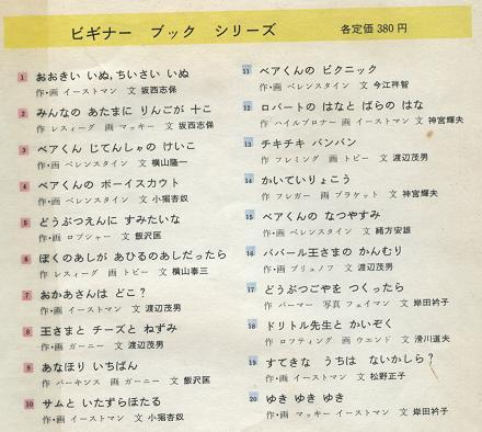 ベアくんシリーズ1969年刊奥付.JPG