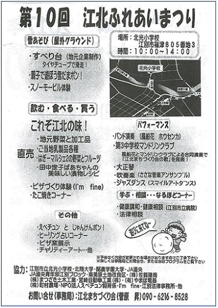 江北チラシ裏.jpg