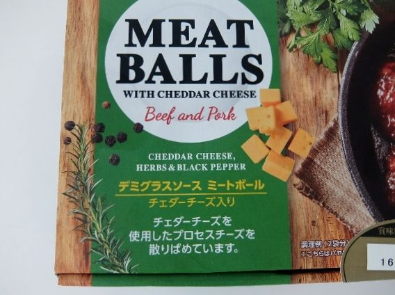コストコ Matballs W/Chese 968円 デミグラスソース ミートボール チーズ入り