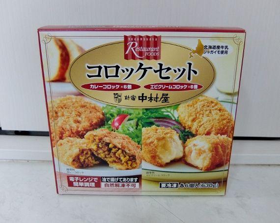 コストコ 新商品 中村屋 コロッケセット 12コ