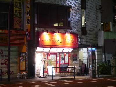 2012横浜中華街18.JPG