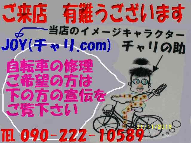 千葉市 四街道市 自転車 パンク ...