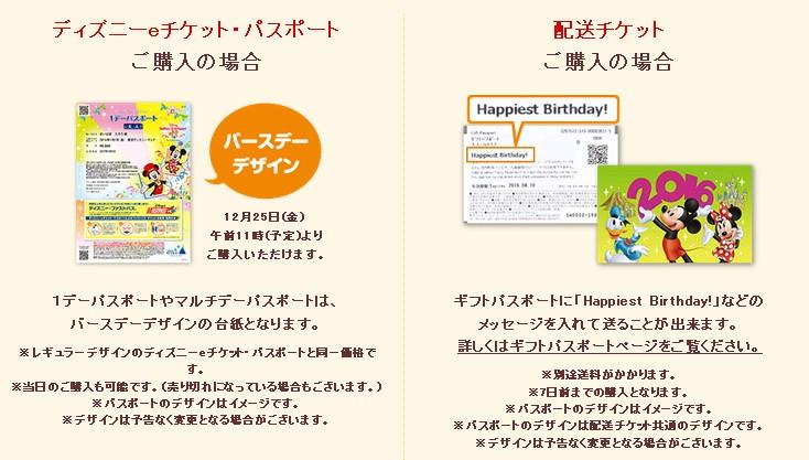 東京ディズニーリゾート バースデーデザインチケット