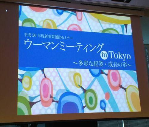 ウーマンミーティング in Tokyo 2014.jpg