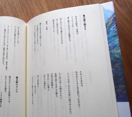 日系ボリビア人詩人、ペドロ・シモセ氏の『ぼくは書きたいのに、出てくるのは泡ばかり』  | Curiosity Inside - 楽天ブログ