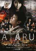 映画「ATARU THE FIRST LOVE & THE LAST KILL 劇場版」