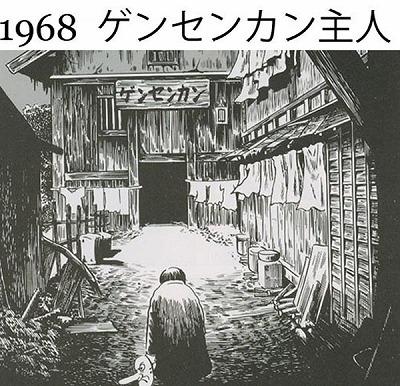 つげ義春ワールドR6          �B