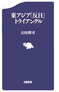 『東アジア「反日」トライアングル』3