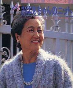 若いおばあちゃんのニット・鎌倉書房刊・1985年1.jpg