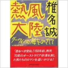 『熱風大陸』2
