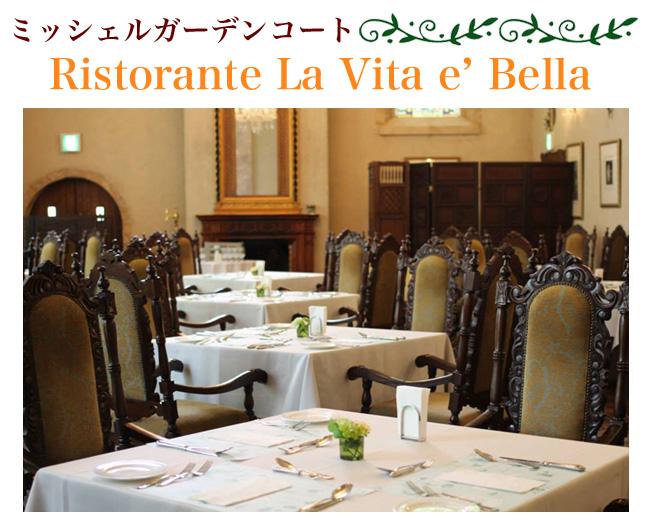 那須ミッシェルガーデンコート内「リストランテ ラ・ヴィータ・エ・ベッラ』