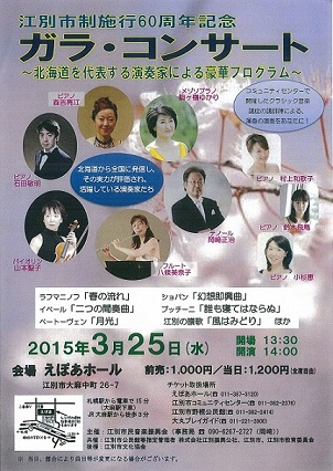 ガラ・コンサート.jpg