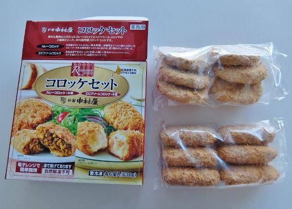 中村屋 コロッケセット 12コ 968円也 新宿 コストコ 冷凍